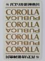 Corolla-Publica-retro