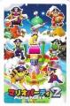 Mario Party 2 - retro