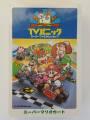 Super-Mario-Kart-TV-Panic-retro