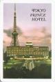 Tokyo Prince Hotel - retro
