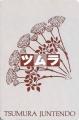 Tsumura Juntendo - retro